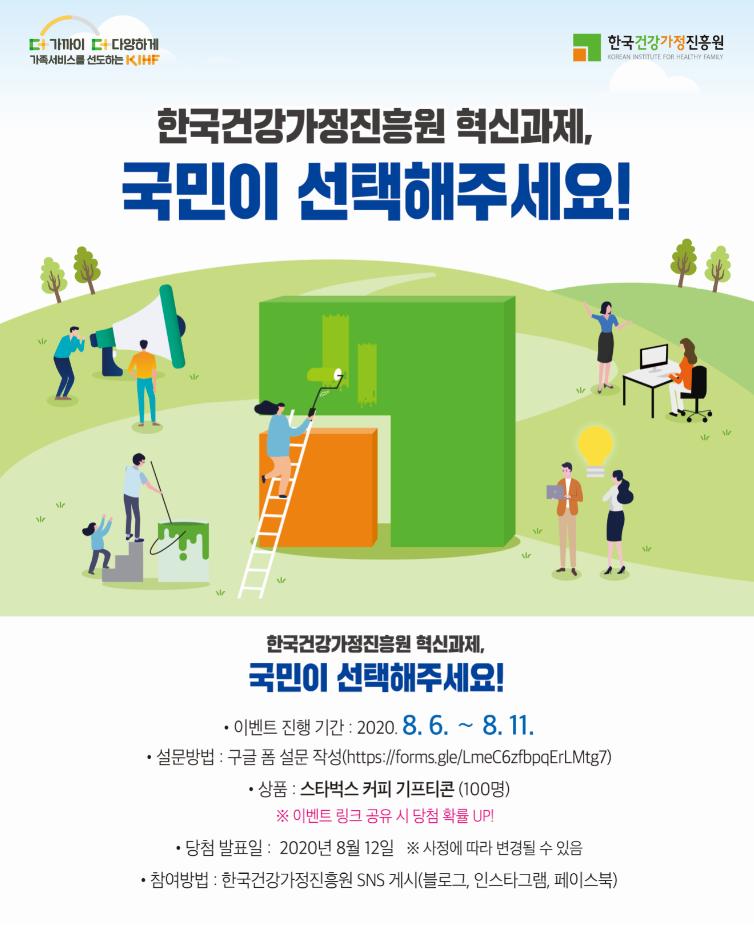 국민 참여 혁신 과제 발국 SNS 이벤트