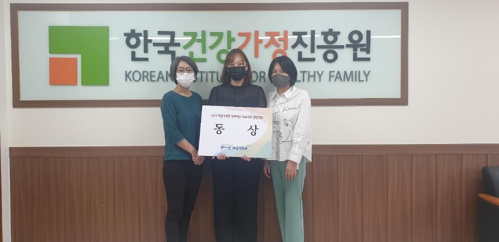 한국건강가정진흥원, 2021년 여성가족부 정부혁신 우수사례 경진대회 동상 수상_4