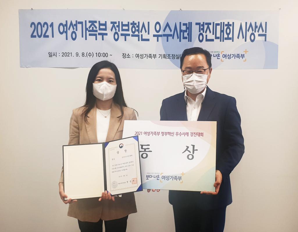 한국건강가정진흥원, 2021년 여성가족부 정부혁신 우수사례 경진대회 동상 수상_2