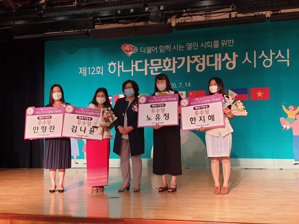 김혜영 이사장, '제12회 하나다문화가정대상' 시상식 참석_1