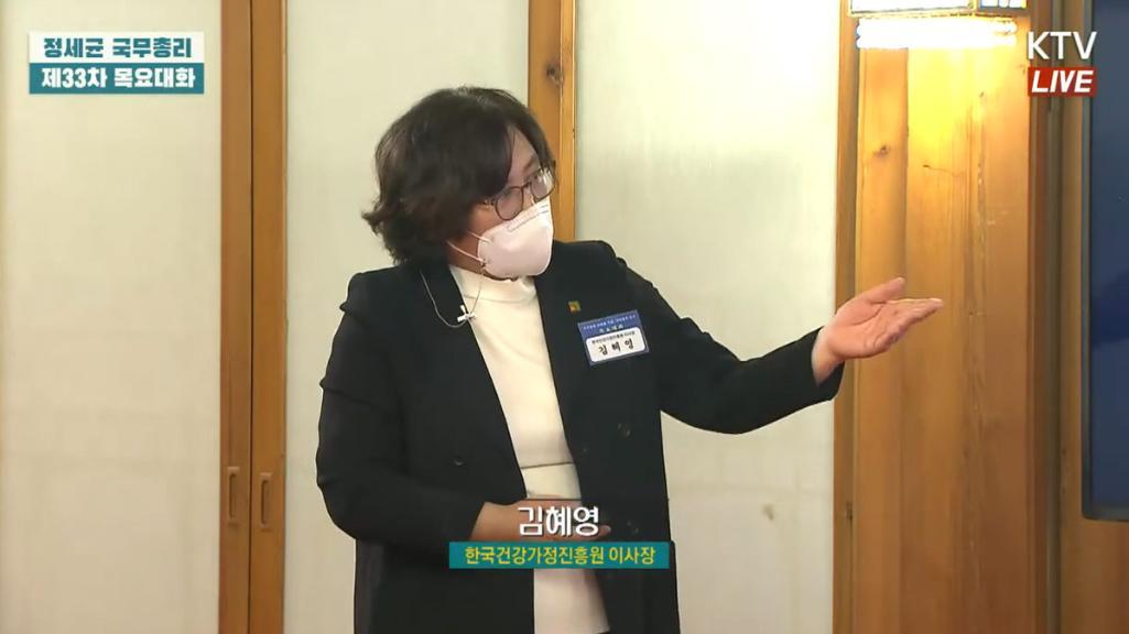김혜영 이사장, 국무총리 주재 '목요대화'에서 <가족 다양화 시대, 무엇을 할 것인가>를 주제로 발표_2