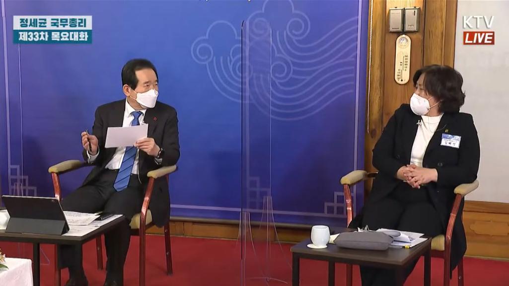 김혜영 이사장, 국무총리 주재 '목요대화'에서 <가족 다양화 시대, 무엇을 할 것인가>를 주제로 발표_1